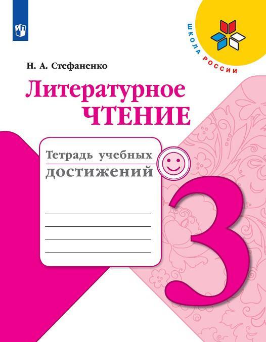 Literaturnoe chtenie. 3 klass. Tetrad uchebnykh dostizhenij | Stefanenko Natalija Alekseevna