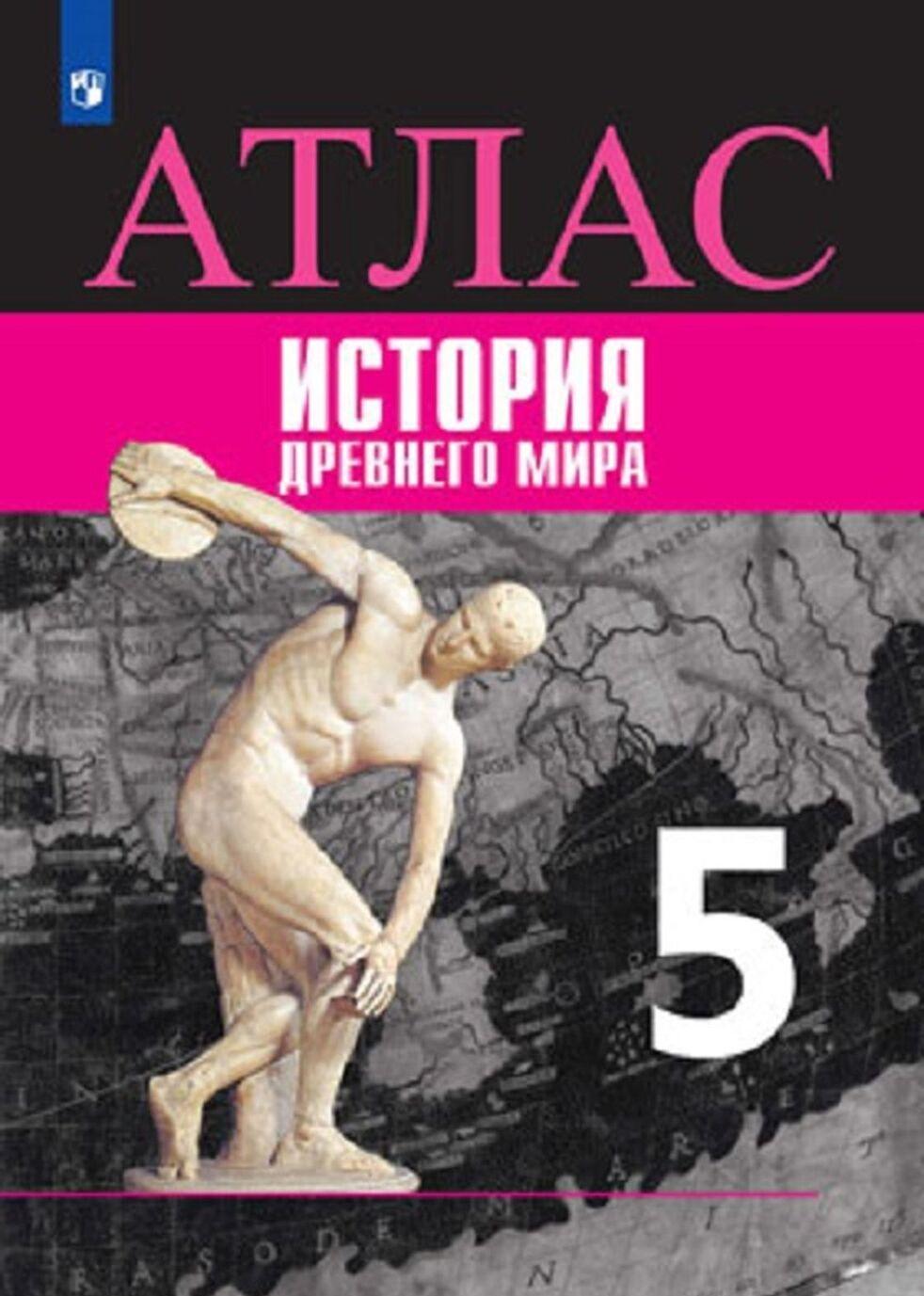 Istorija Drevnego mira. 5 klass. Atlas | Ljapustin Boris Sergeevich