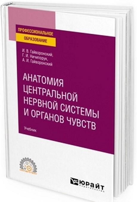 Anatomija tsentralnoj nervnoj sistemy i organov chuvstv. Uchebnik | Gajvoronskij Ivan Vasilevich, Nichiporuk Gennadij Ivanovich