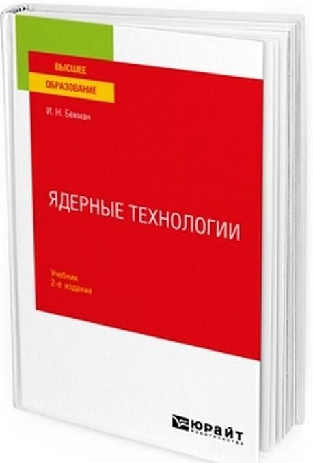 Jadernye tekhnologii. Uchebnik  | Bekman Igor Nikolaevich