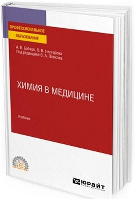 Khimija v meditsine. Uchebnik  | Babkov Aleksandr Vasilevich, Nesterova Olga Vladimirovna