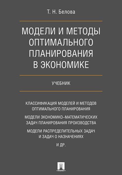 Modeli i metody optimalnogo planirovanija v ekonomike.