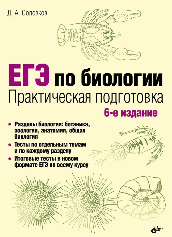 EGE po biologii. Prakticheskaja podgotovka. 6-e izdanie
