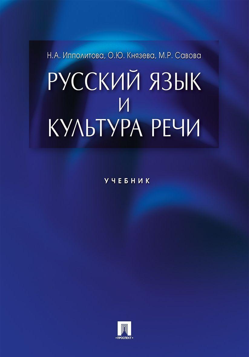 Russkij jazyk i kultura rechi.