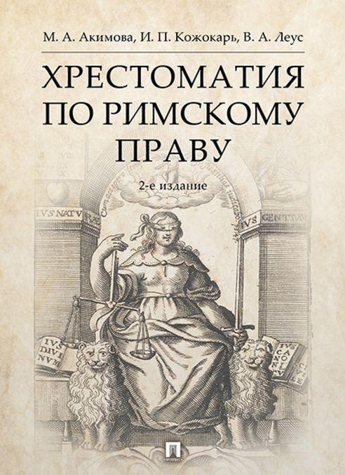 Хрестоматия по римскому праву.