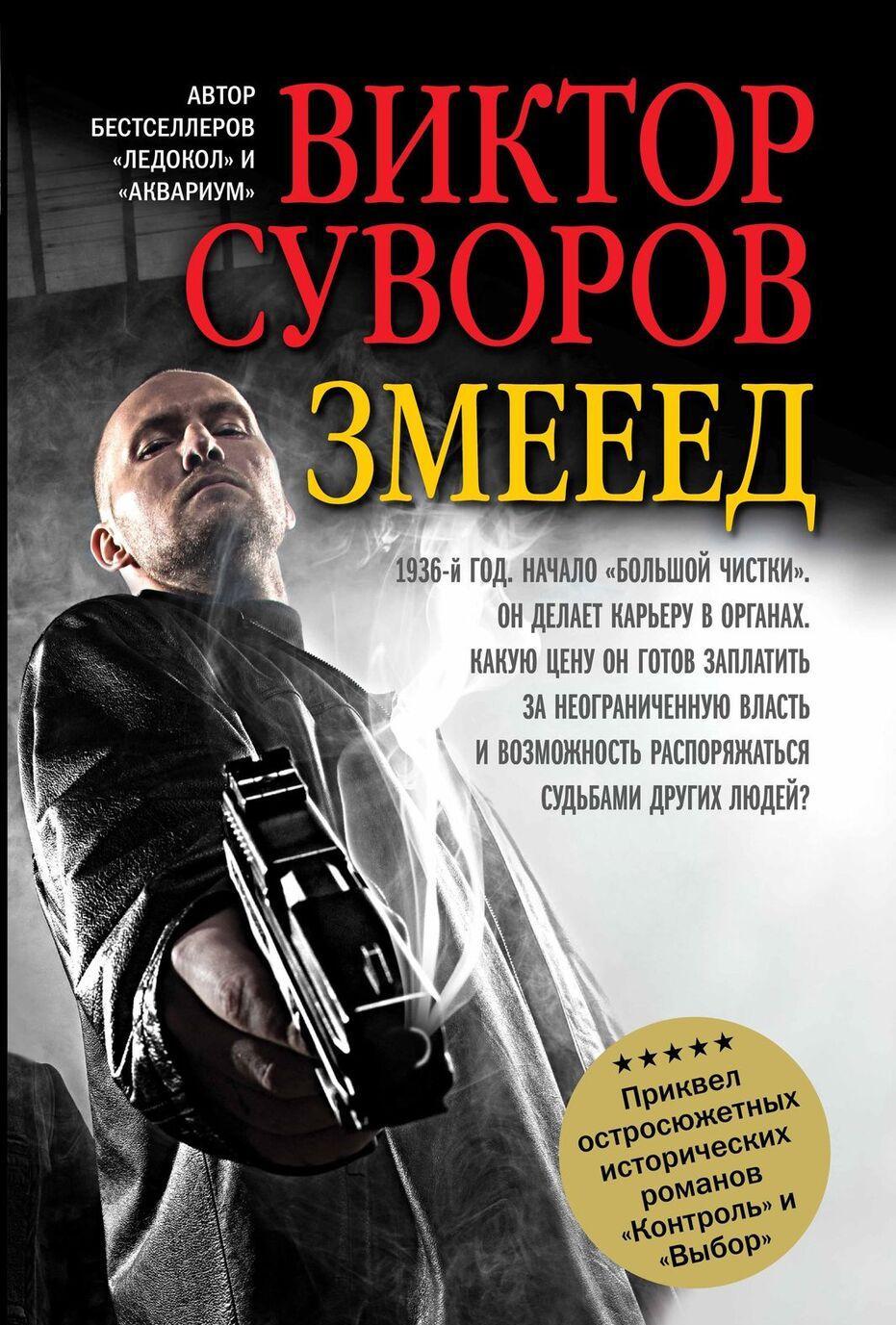 """Zmeeed. Povest. Prikvel ostrosjuzhetnykh romanov """"Kontrol"""" i """"Vybor""""."""