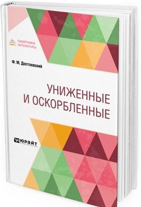 Unizhennye i oskorblennye | Dostoevskij Fedor Mikhajlovich