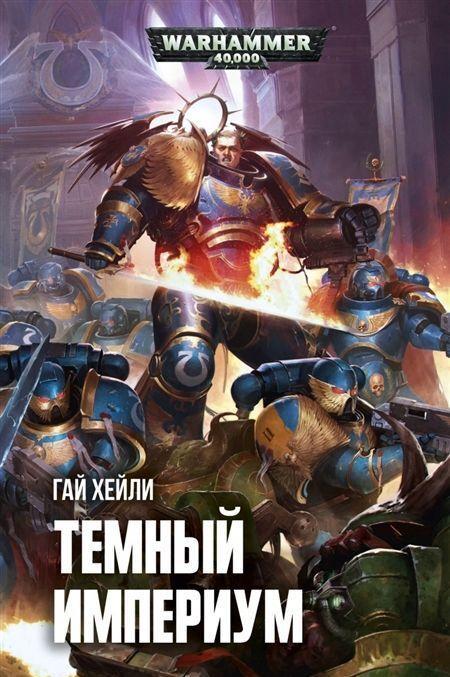 Temnyj Imperium | Khejli Gaj