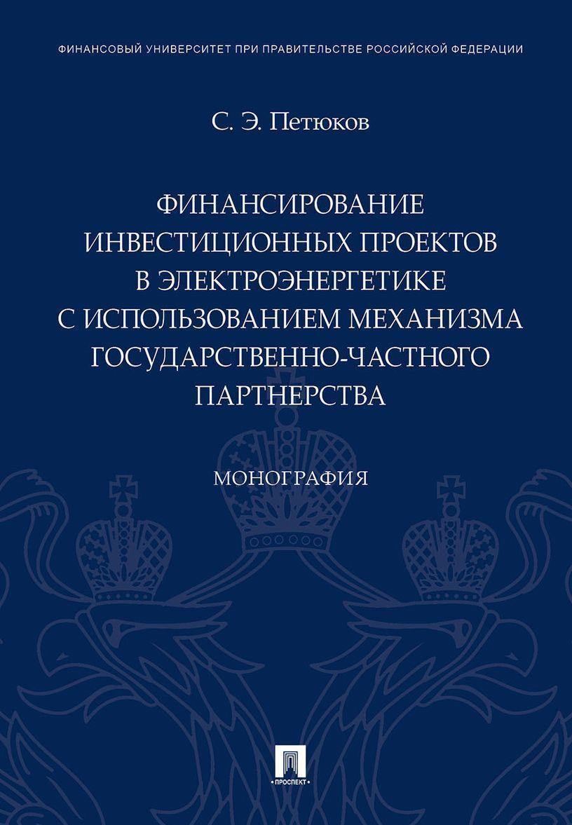 Finansirovanie investitsionnykh proektov v elektroenergetike s ispolzovaniem mekhanizma gosudarstvenno-chastnogo partnerstva.Monografija.