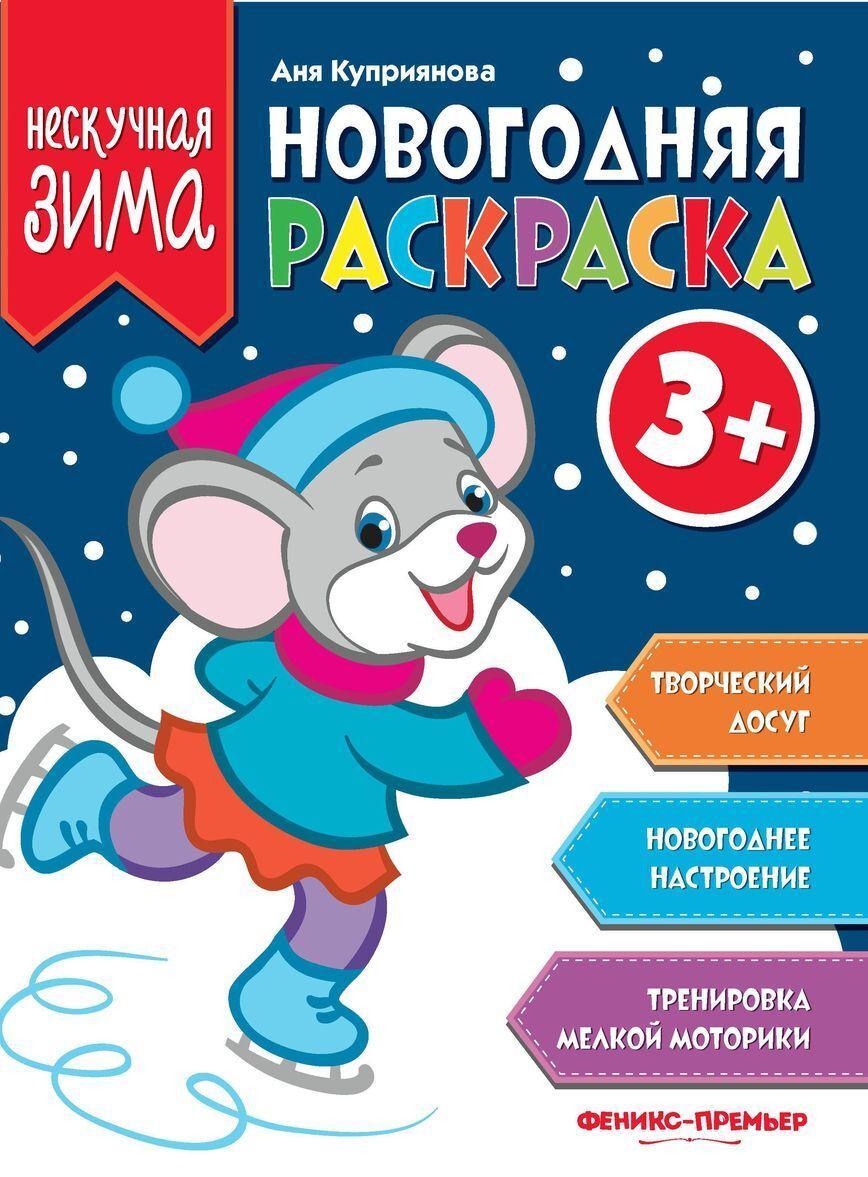 Novogodnjaja raskraska 3+ | Kuprijanova Anja