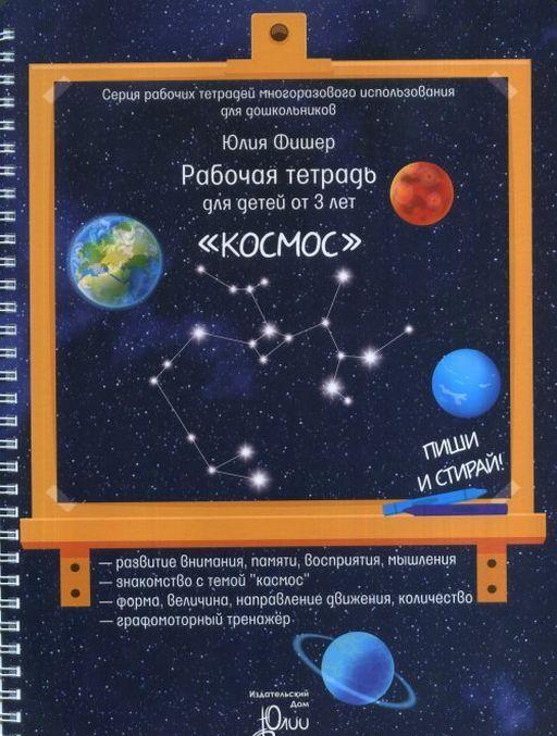 "Rabochaja tetrad dlja detej ot 3 let ""Kosmos"" | Fisher Julija"