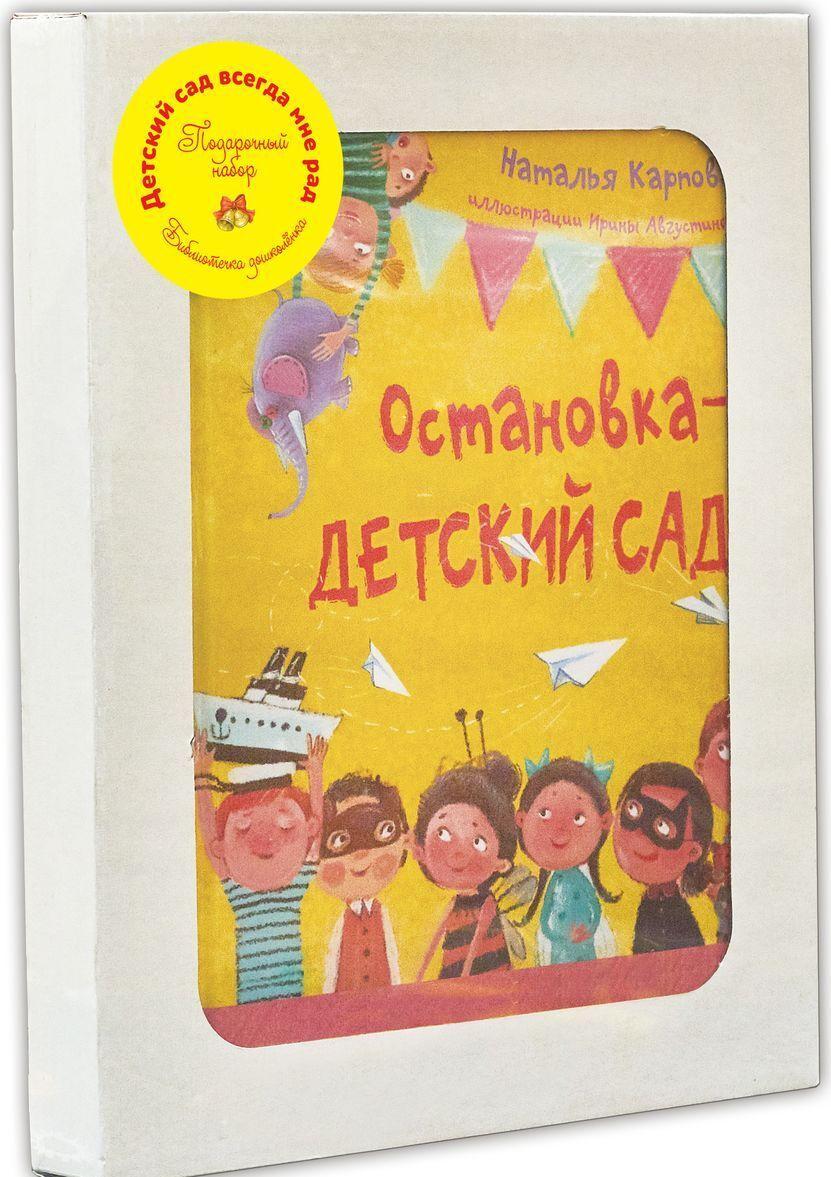 Detskij sad vsegda mne rad (komplekt iz 3 knig) | Karpova Natalja Vladimirovna, Bodrova Aleksandra V.