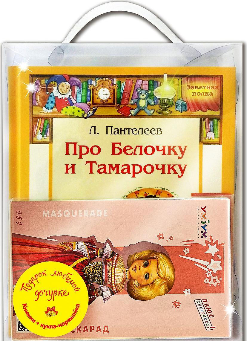 Podarok ljubimoj dochurke (komplekt iz 4 knig + kukla-narjazhajka) | Leonid Panteleev, Charskaja Lidija Alekseevna