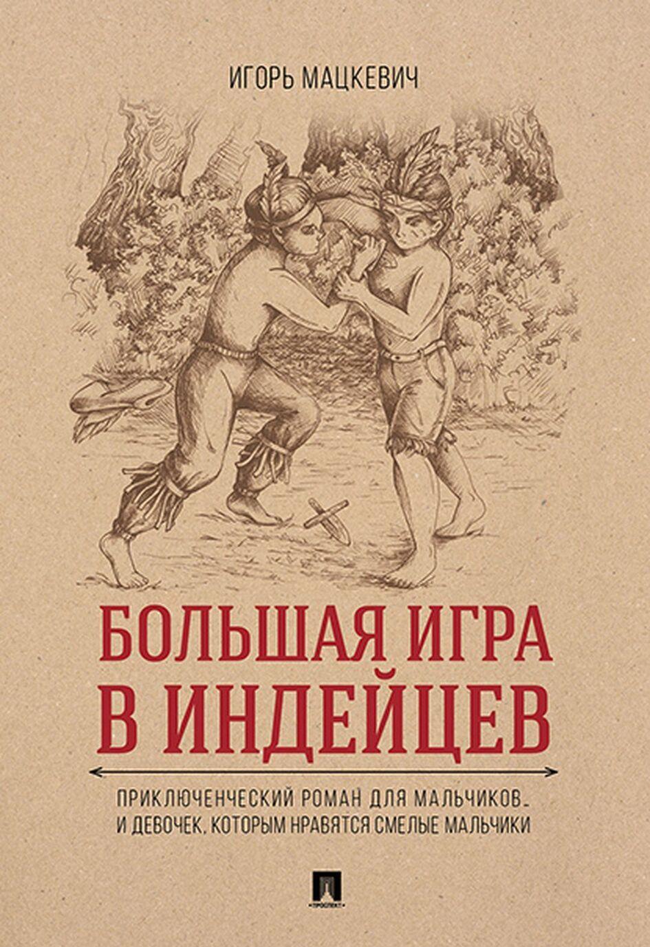 Bolshaja igra v indejtsev : prikljuchencheskij roman dlja malchikov…i devochek, kotorym nravjatsja smelye malchiki.