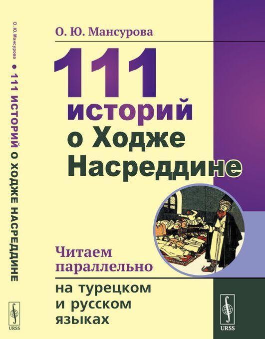 111 istorij o Khodzhe Nasreddine. Chitaem parallelno na turetskom i russkom jazykakh / Hodge Nasreddin hakkında 111 hikaye. Türkçe ve Rusça olarak paralel olarak okuyoruz | Mansurova O. Ju.