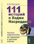 111 istorij o Khodzhe Nasreddine. Chitaem parallelno na turetskom i russkom jazykakh / Hodge Nasreddin hakkında 111 hikaye. Türkçe ve Rusça olarak paralel olarak okuyoruz