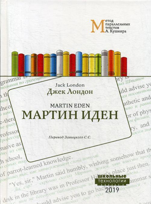 Martin Iden. Metod parallelnykh tekstov A. Kushnira