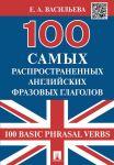 100 самых распространенных английских фразовых глаголов (100 Basic Phrasal Verbs).