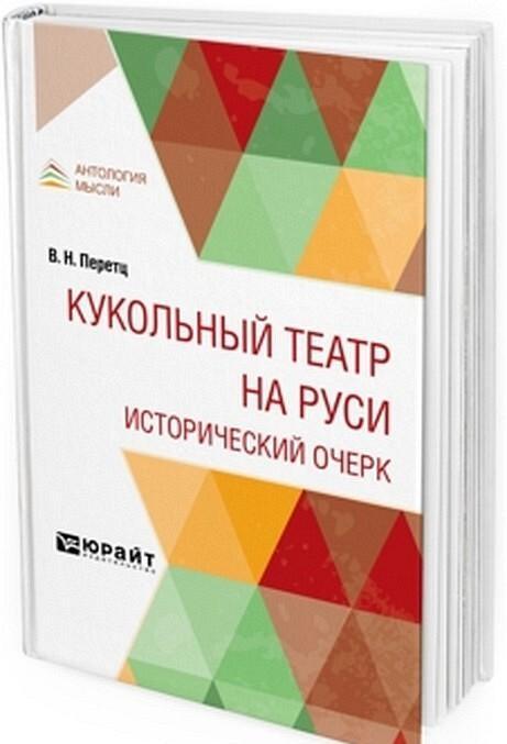 Kukolnyj teatr na Rusi. Istoricheskij ocherk   Peretts Vladimir Nikolaevich
