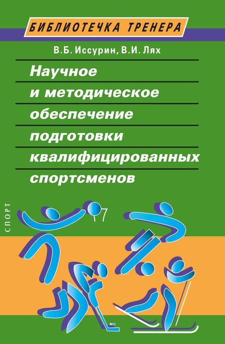 Nauchnye i metodicheskie osnovy podgotovki kvalifitsirovannykh sportsmenov | Issurin Vladimir Borisovich, Ljakh Vladimir Iosifovich