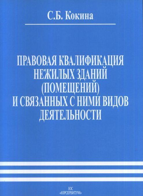 Pravovaja kvalifikatsija nezhilykh zdanij (pomeschenij) i svjazannykh s nimi vidov dejatelnosti