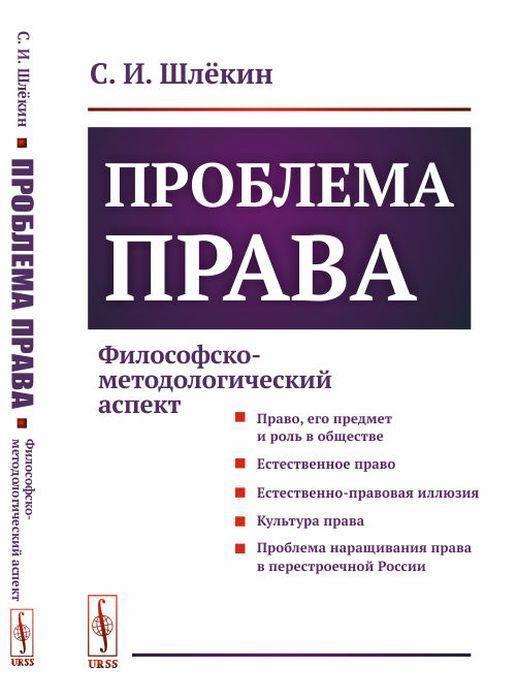 Problema prava. Filosofsko-metodologicheskij aspekt  | Shlekin Sergej Ivanovich