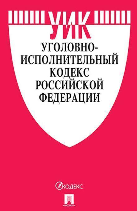 UIK RF po sost. na 25.11.19 s tablitsej izmenenij i s putevoditelem po sudebnoj praktike.