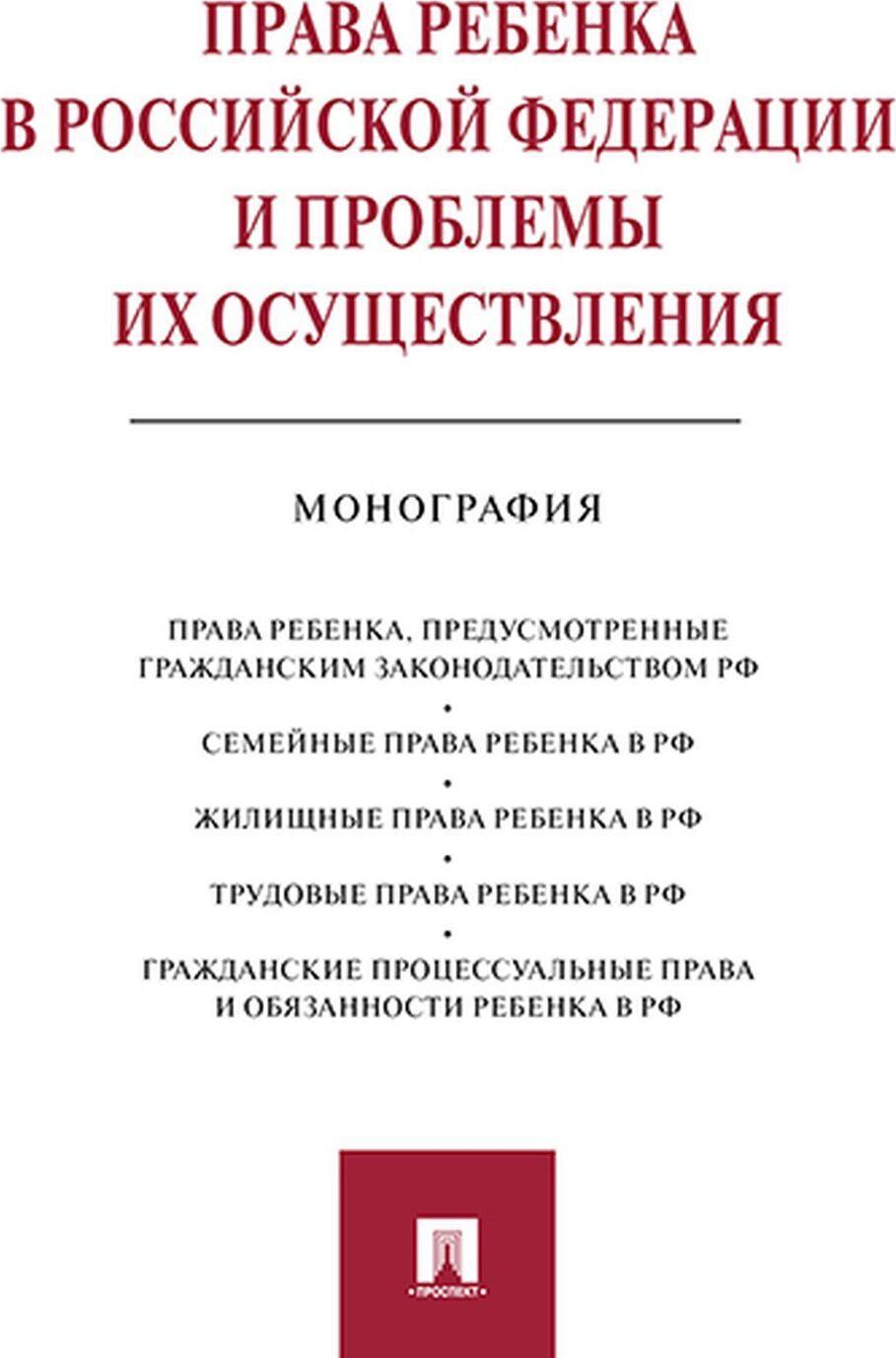 Prava rebenka v RF i problemy ikh osuschestvlenija.Monografija.