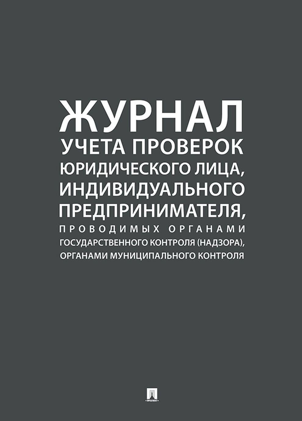 Zhurnal ucheta proverok jur.litsa, individ. predprinimatelja, provodimykh organami gos.kontrolja (nadzora), organami munitsip. kontrolja.