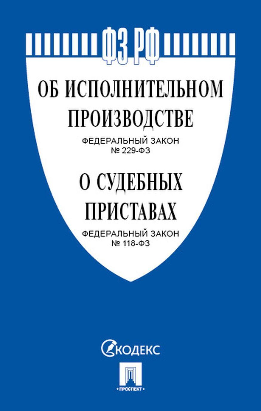 Ob ispolnitelnom proizvodstve № 229-FZ, O sudebnykh pristavakh № 118-FZ.