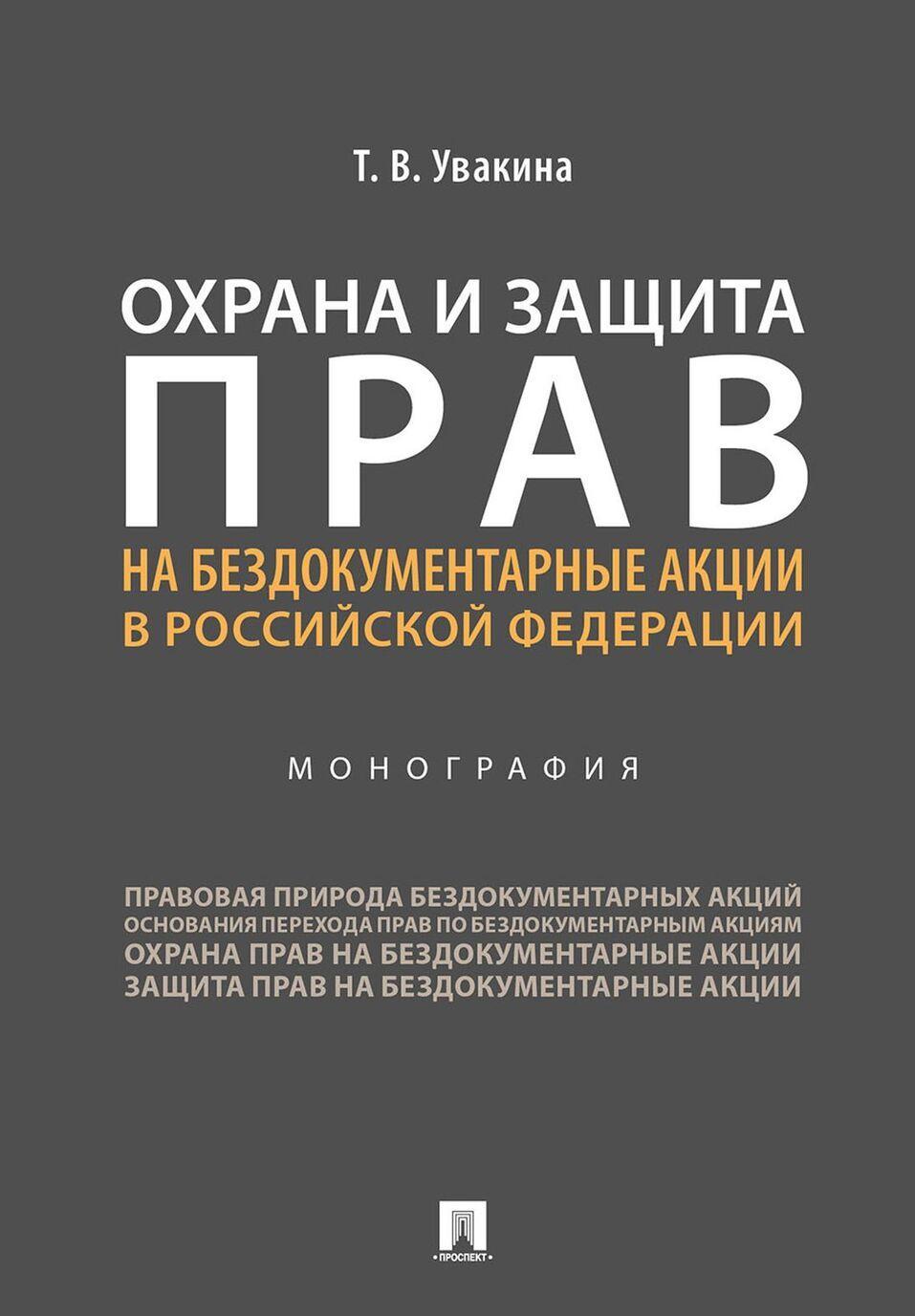 Okhrana i zaschita prav na bezdokumentarnye aktsii v Rossijskoj Federatsii.Monografija.