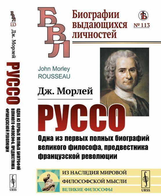 Russo. Odna iz pervykh polnykh biografij velikogo filosofa, predvestnika frantsuzskoj revoljutsii | Morlej Dzhon