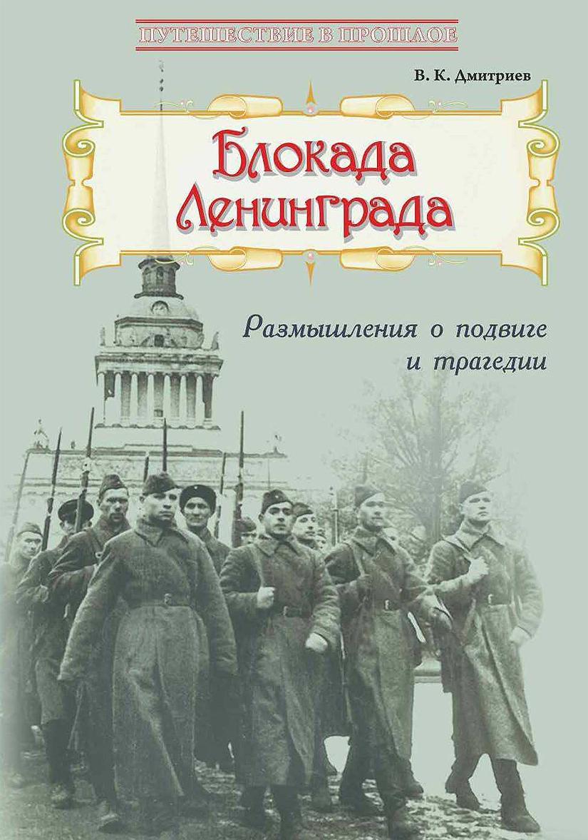 Blokada Leningrada: Razmyshlenija o podvige i tragedii