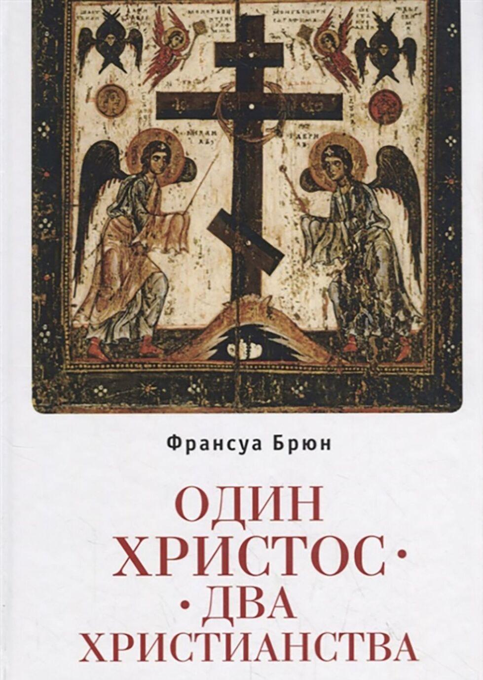 Odin Khristos. Dva khristianstva