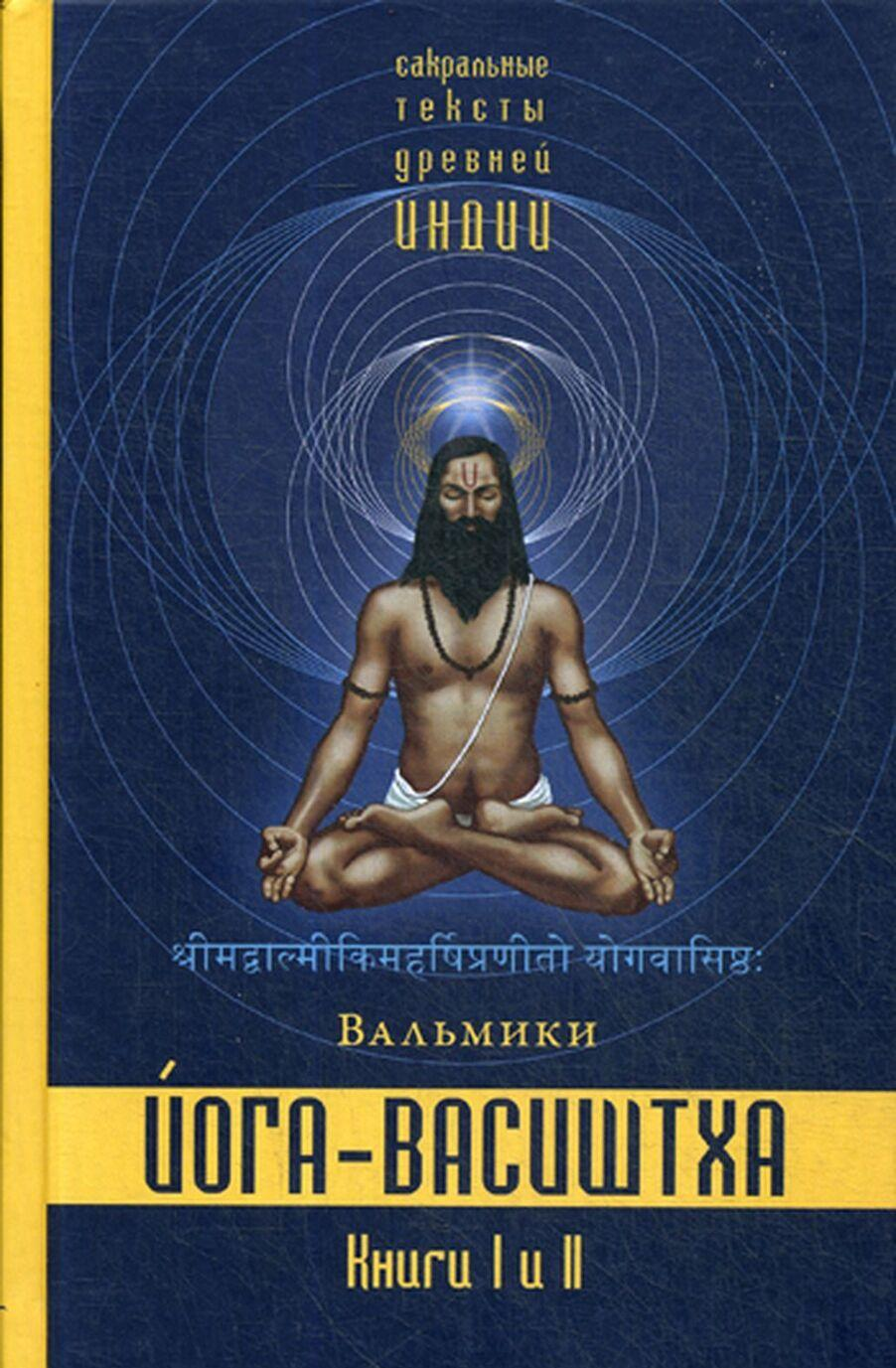 Joga-Vasishtkha. Kn. 1. Otrechenie. Kn. 2. Zhelanie osvobozhdenija. 2-e izd., ispr. i dop