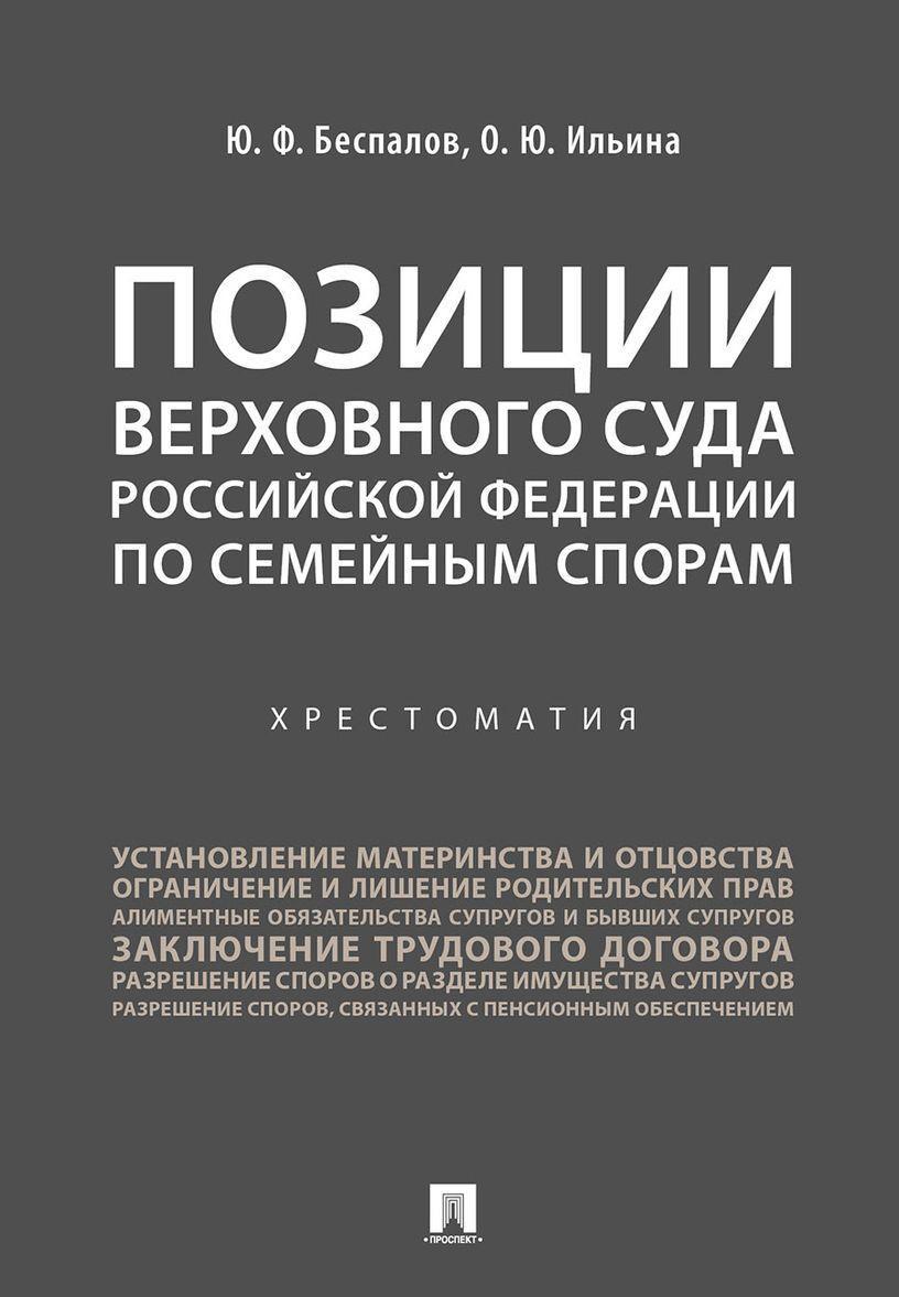 Pozitsii Verkhovnogo Suda Rossijskoj Federatsii po semejnym sporam. Khrestomatija.-M.:Prospekt,2020.