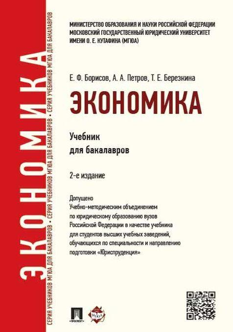 Ekonomika.Uch.dlja bakalavrov.-2-e izd.-M.:Prospekt,2020. Rek.UMO  | Borisov Evgenij Filippovich, Petrov Aleksandr Arsenevich
