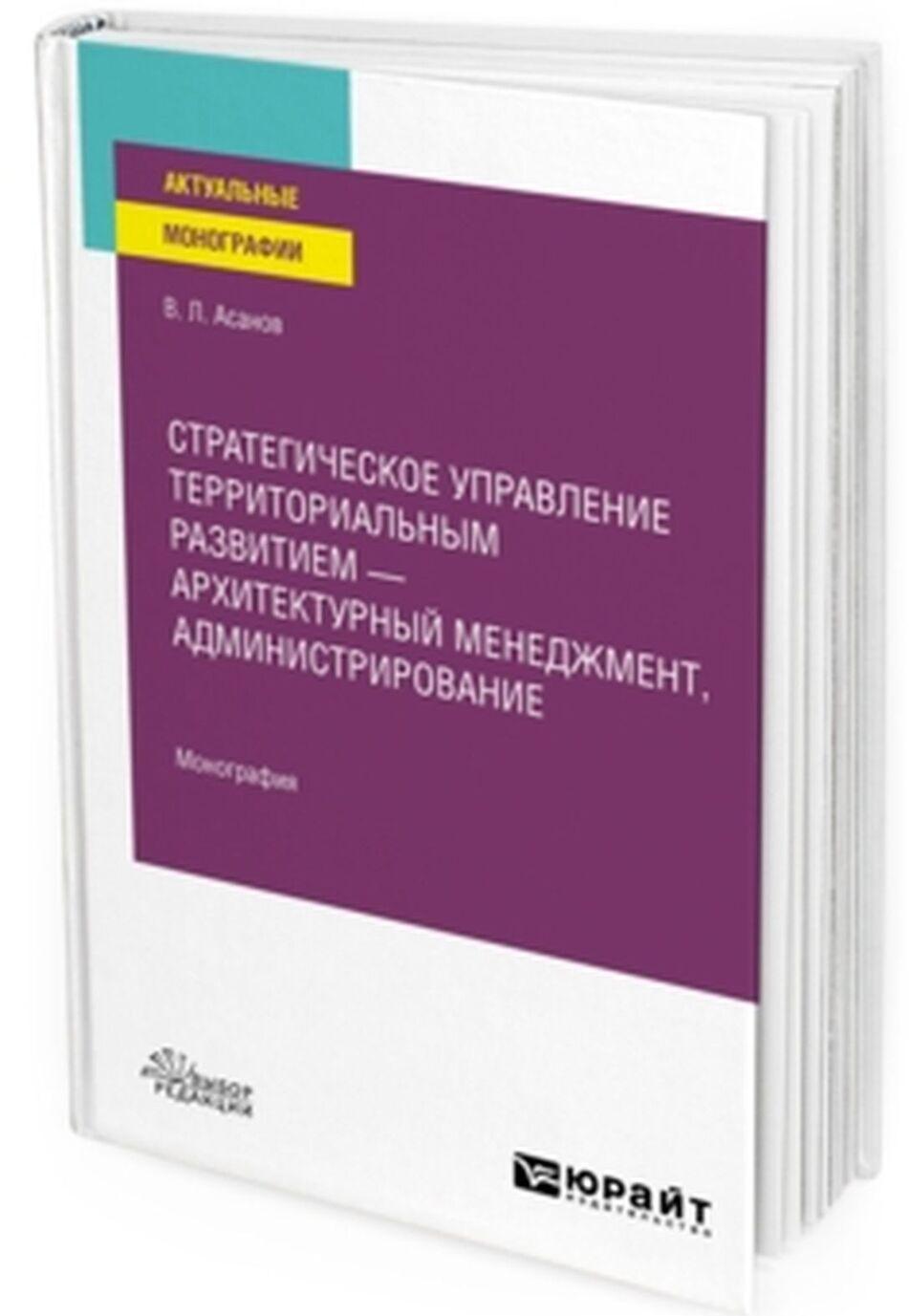 Strategicheskoe upravlenie territorialnym razvitiem — arkhitekturnyj menedzhment, administrirovanie. Monografija