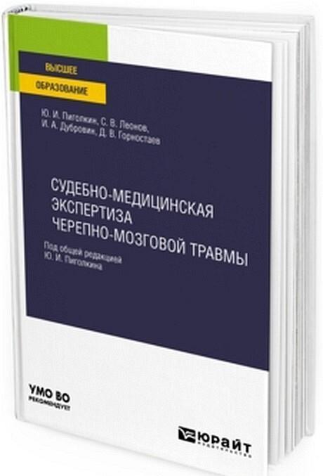 Sudebno-meditsinskaja ekspertiza cherepno-mozgovoj travmy. Uchebnoe posobie | Pigolkin Jurij Ivanovich, Leonov S. V.
