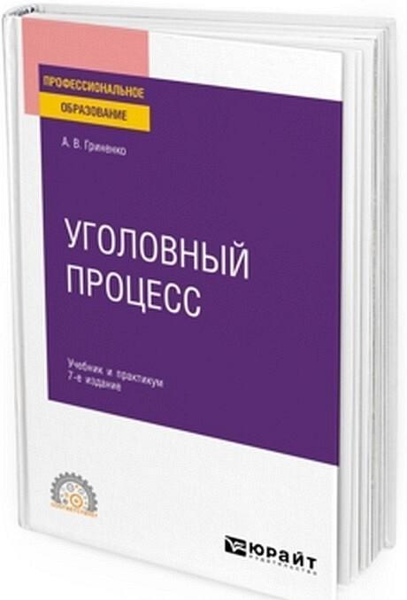 Ugolovnyj protsess. Uchebnik i praktikum  | Grinenko Aleksandr Viktorovich