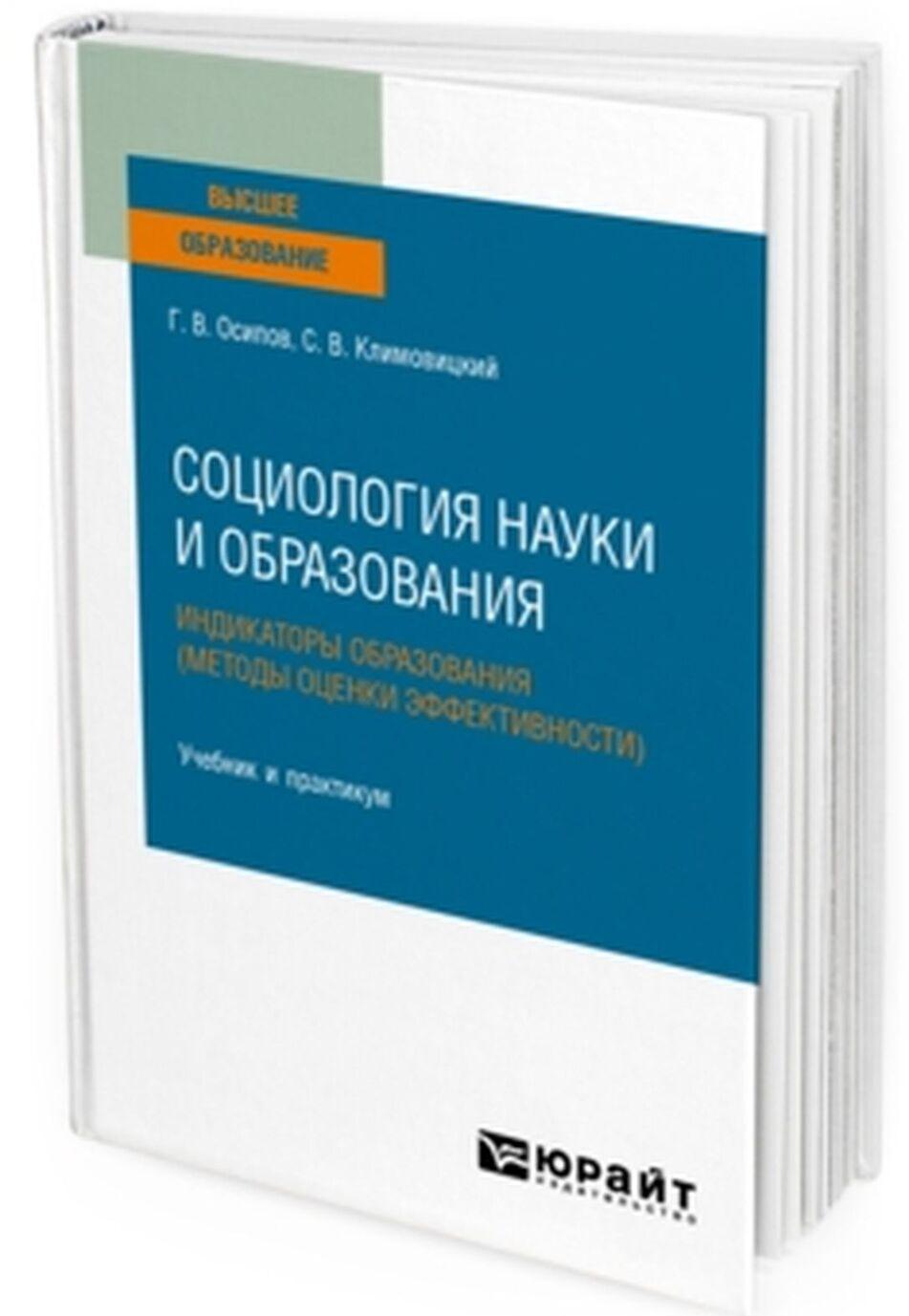 Sotsiologija nauki i obrazovanija. Indikatory obrazovanija (metody otsenki effektivnosti). Uchebnik i praktikum dlja vuzov