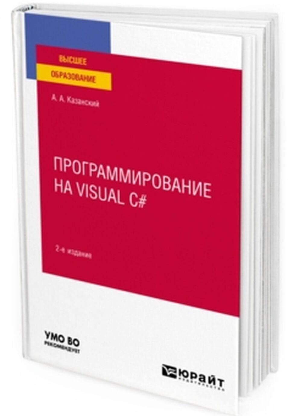 Programmirovanie na Visual C#. Uchebnoe posobie dlja vuzov
