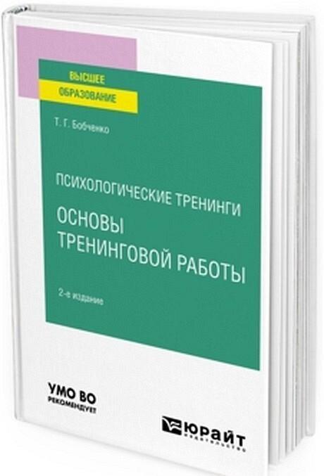 Psikhologicheskie treningi. Osnovy treningovoj raboty. Uchebnoe posobie  | Bobchenko Tatjana Grigorevna