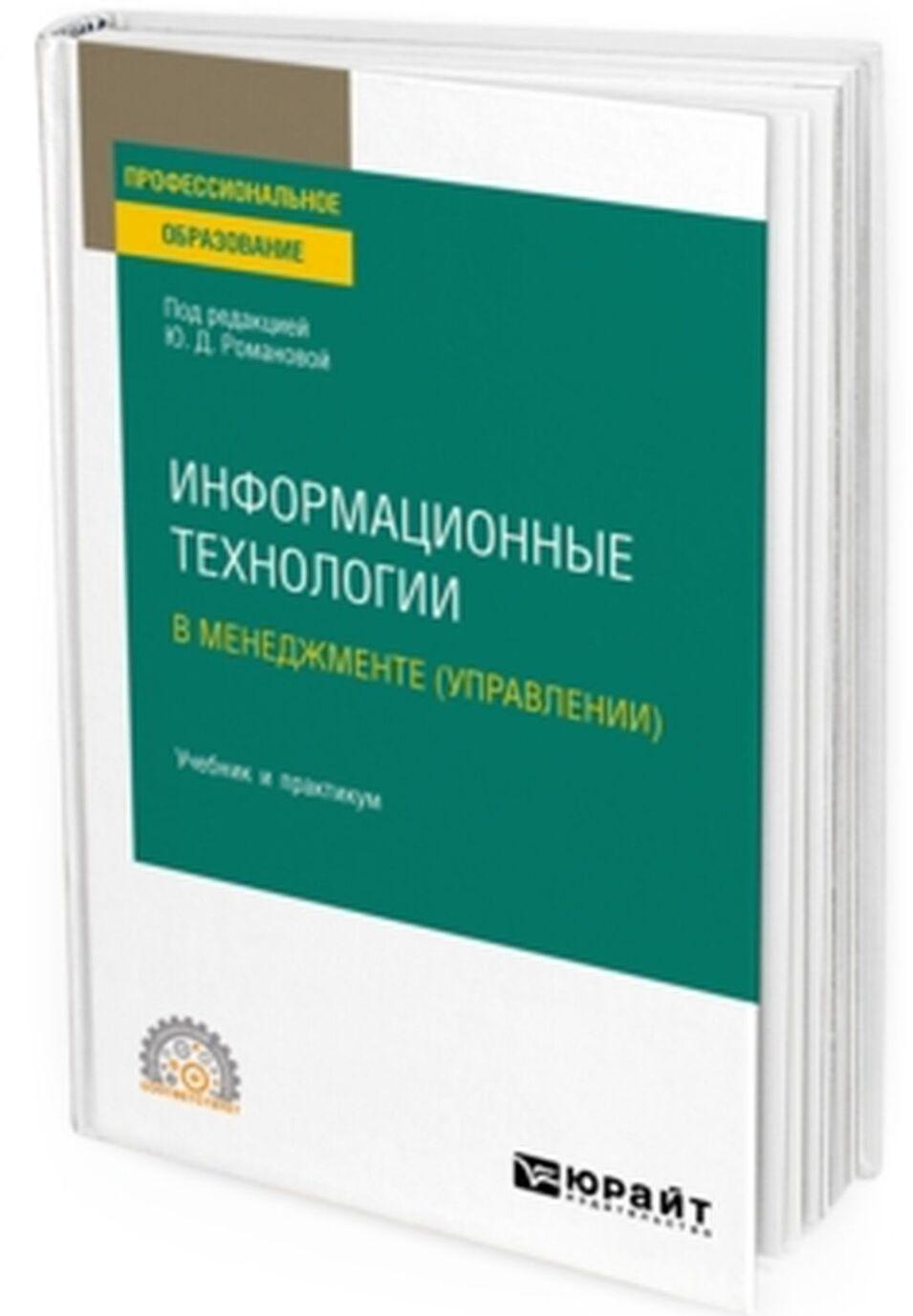 Informatsionnye tekhnologii v menedzhmente (upravlenii). Uchebnik i praktikum dlja SPO