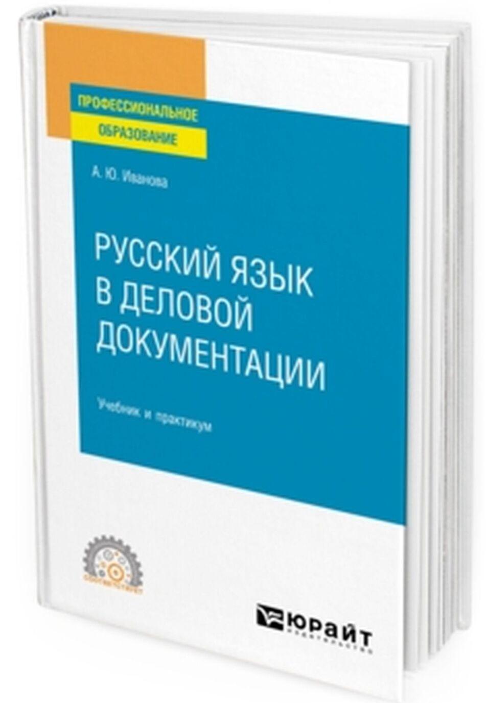 Russkij jazyk v delovoj dokumentatsii. Uchebnik i praktikum dlja SPO