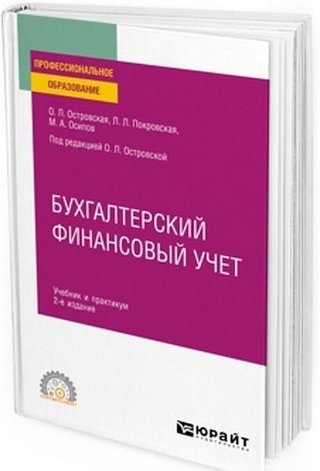 Bukhgalterskij finansovyj uchet. Uchebnik i praktikum  | Ostrovskaja Olga Leonidovna, Pokrovskaja Ljubov Leonidovna