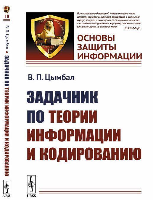 Zadachnik po teorii informatsii i kodirovaniju  | Tsymbal Vladimir Petrovich