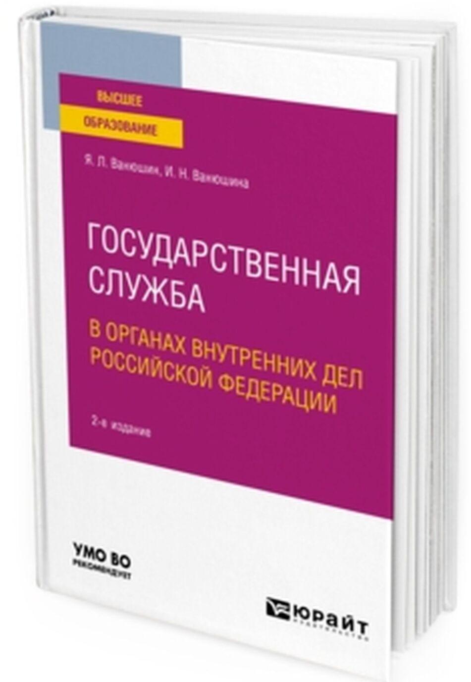Gosudarstvennaja sluzhba v organakh vnutrennikh del Rossijskoj Federatsii. Uchebnoe posobie dlja vuzov