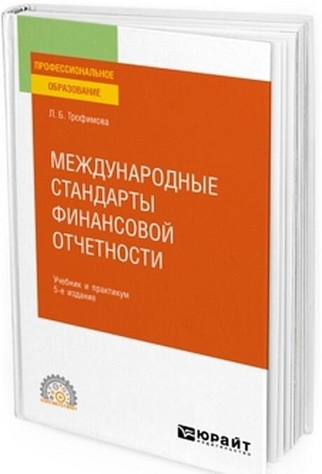 Mezhdunarodnye standarty finansovoj otchetnosti. Uchebnik i praktikum  | Trofimova Ljudmila Borisovna