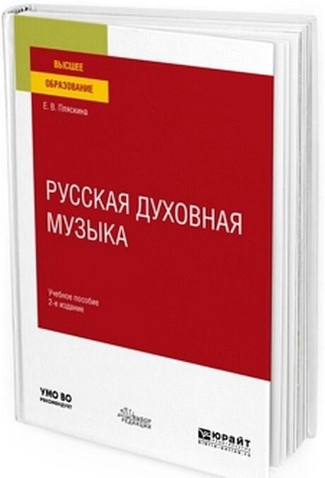 Russkaja dukhovnaja muzyka. Uchebnoe posobie  | Pljaskina Elena Valerjanovna